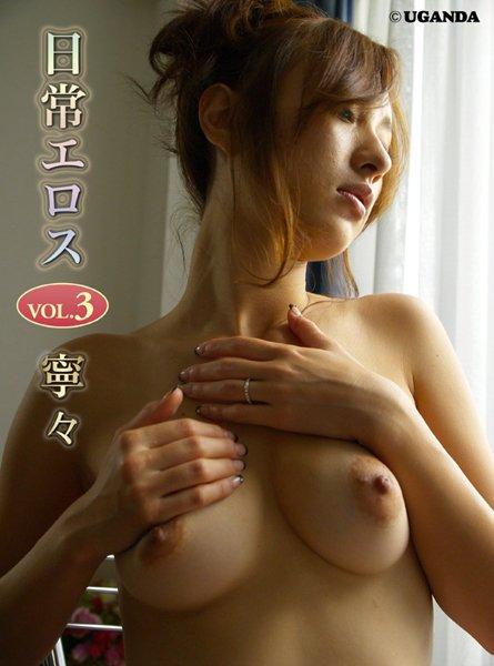 日常エロス Vol.3 寧々