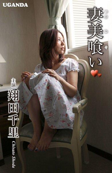 妻美喰い 2 翔田千里