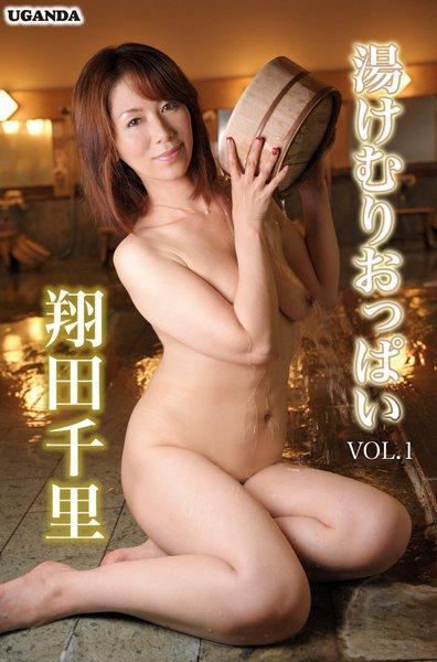 湯けむりおっぱい Vol.1 翔田千里