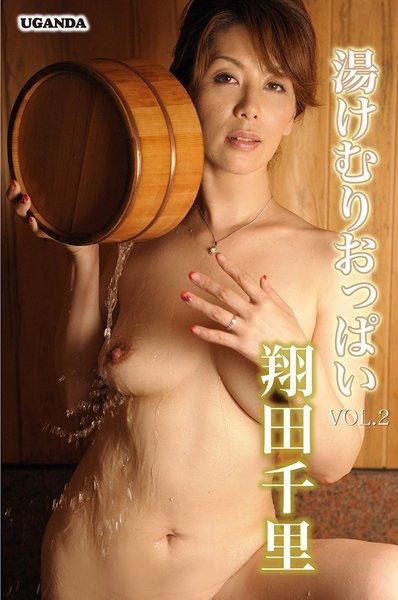 湯けむりおっぱい Vol.2 翔田千里
