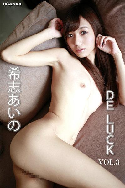 DE LUCK Vol.3 希志あいの