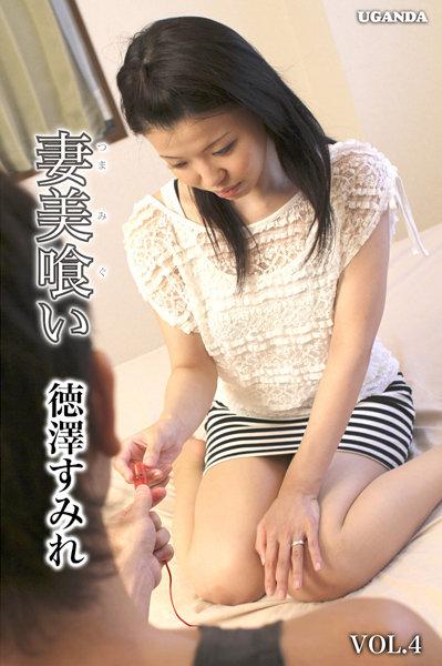 妻美喰い Vol.4 徳澤すみれ