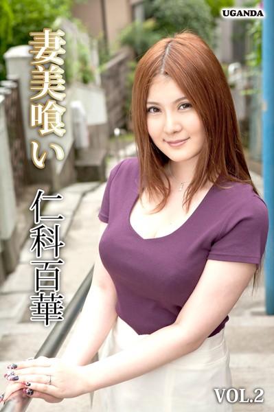 仁科百華/妻美喰い Vol.2