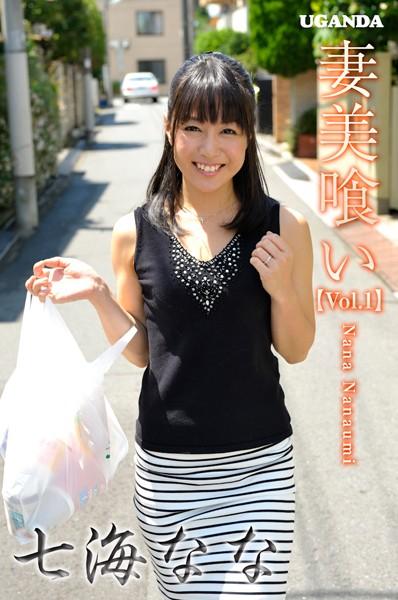 七海なな/妻美喰い Vol.1