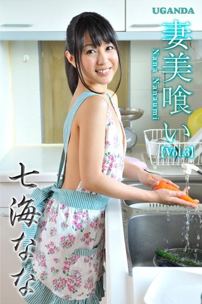 七海なな/妻美喰い Vol.3