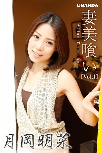 月岡明菜/妻美喰い Vol.1
