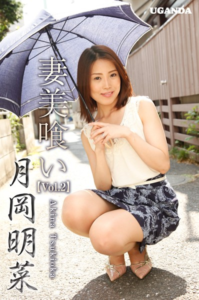 月岡明菜/妻美喰い Vol.2