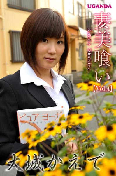 大城かえで/妻美喰い Vol.4