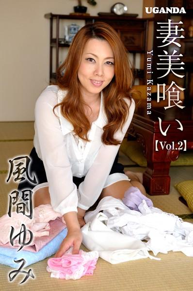 風間ゆみ/妻美喰い Vol.2