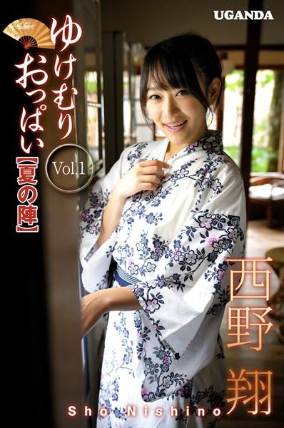 ゆけむりおっぱい<夏の陣> 西野翔 Vol.1