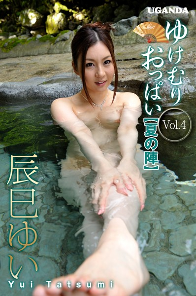 ゆけむりおっぱい<夏の陣> 辰巳ゆい Vol.4