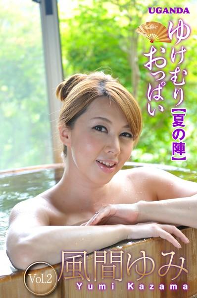 ゆけむりおっぱい<夏の陣> 風間ゆみ Vol.2