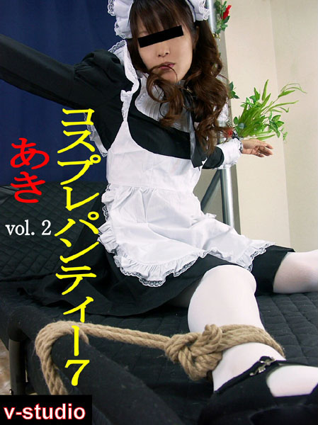 コスプレパンティー7 あきさん編 vol.2