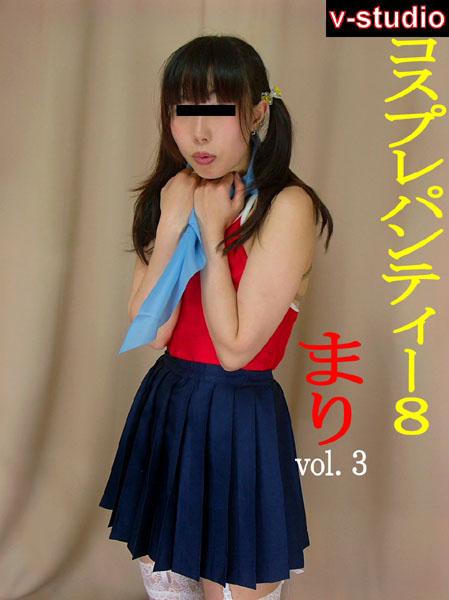 コスプレパンティー8 まりちゃん編 vol.3