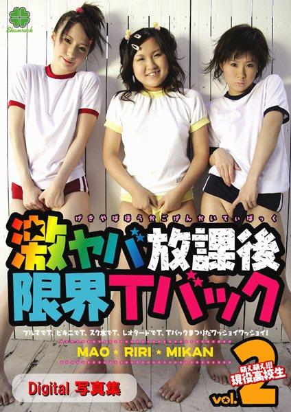 激ヤバ放課後 限界Tバック vol.2 MAO・RIRI・MIKAN