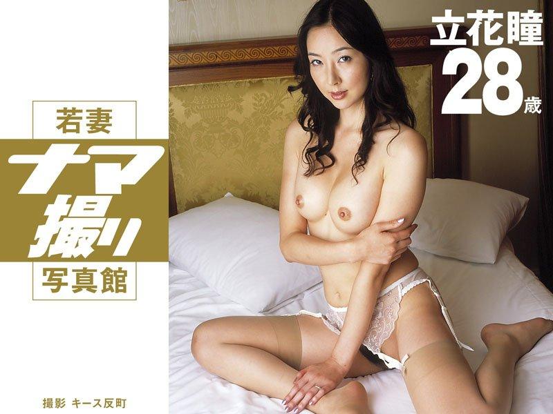 若妻ナマ撮り写真館 立花瞳28歳