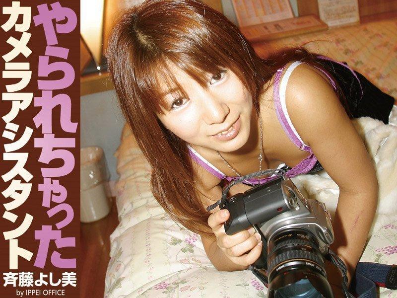 やられちゃったカメラアシスタント 斉藤よし美