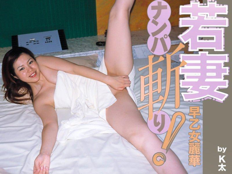 若妻ナンパ斬り! 早乙女麗華