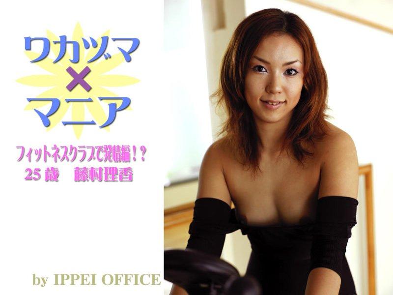 ワカヅママニア フィットネスクラブで発情編 25歳 藤村理香