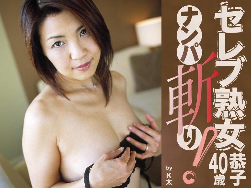 セレブ熟女ナンパ斬り! 恭子40歳
