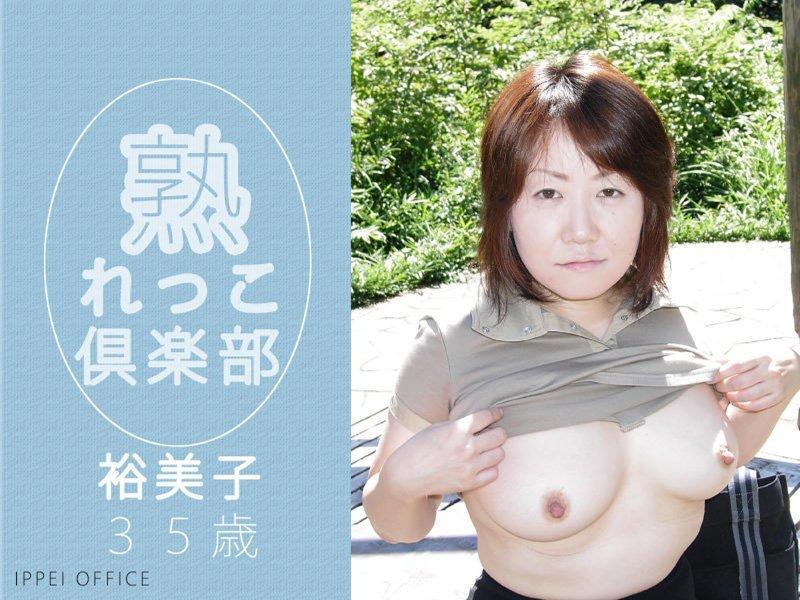 熟れっこ倶楽部 裕美子 35歳