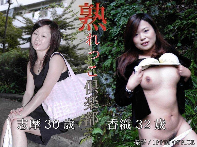 熟れっこ倶楽部 志摩30歳 香織32歳