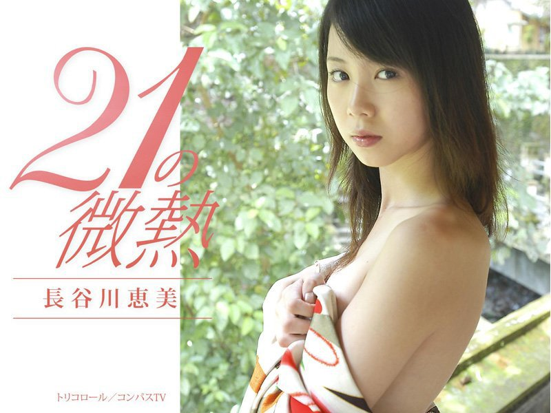 21の微熱 長谷川恵美