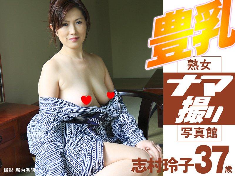 豊乳熟女ナマ撮り写真館 志村玲子 37歳