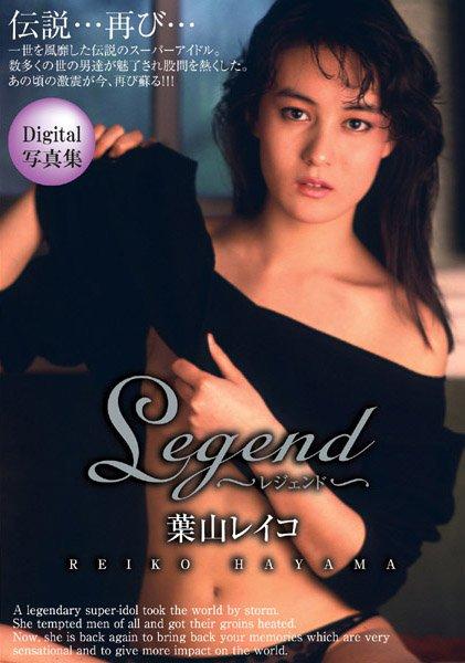 Legend 葉山レイコ