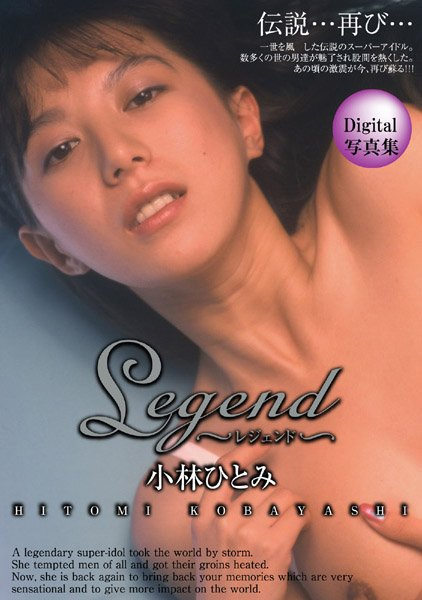 Legend 小林ひとみ vol.2