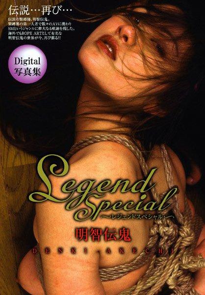 Legend Special 明智伝鬼