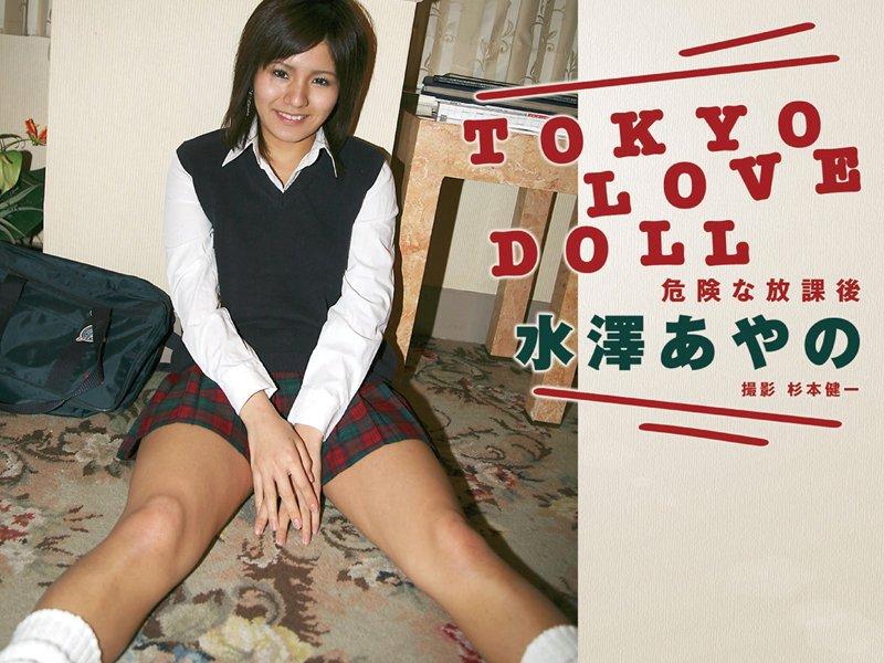 東京ラブドール 危険な放課後 水澤あやの
