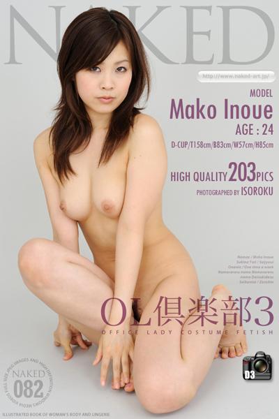NAKED 0082 OL倶楽部 井上真子