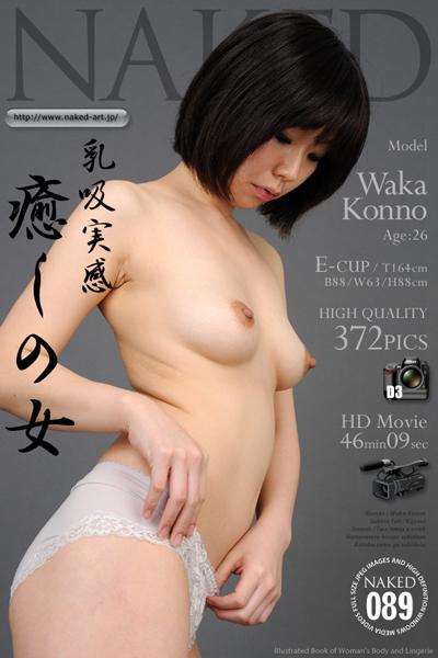 NAKED 0089 癒しの女・乳吸実感 紺野和香