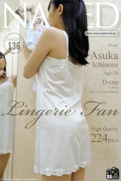 NAKED 0136 Lingerie Fan 市ノ瀬明日香