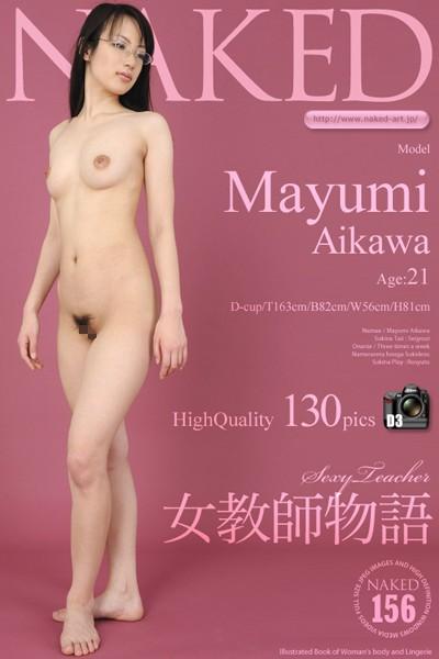 NAKED 0156 女教師物語 相川真弓