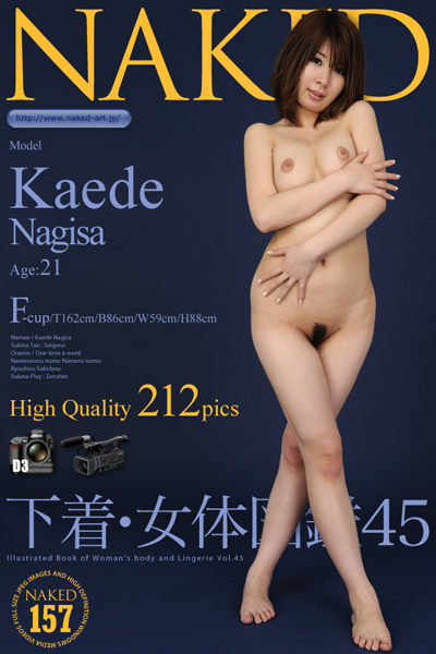 NAKED 0157 下着・女体図鑑 渚かえで