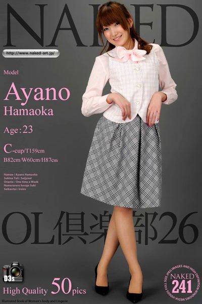 NAKED 0241 OL倶楽部 浜岡彩乃