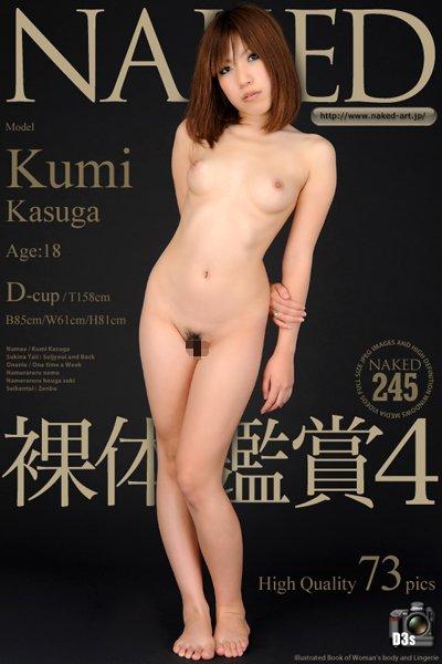 NAKED 0245 裸体鑑賞 春日クミ