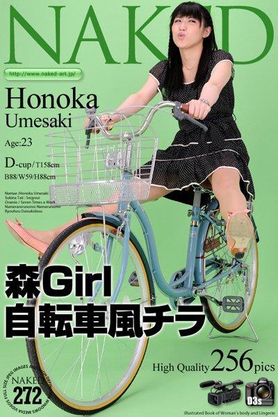 NAKED 0272 森ガール 自転車風チラ 梅咲ほの香