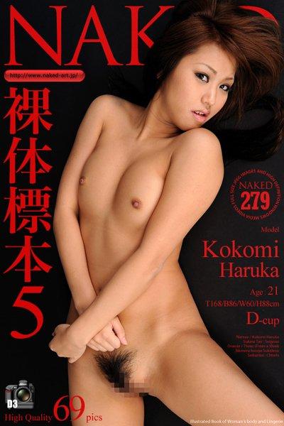 NAKED 0279 裸体標本 遥心美