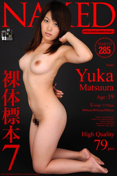 NAKED 0285 裸体標本7 松浦ユカ