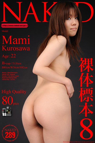 NAKED 0289 裸体標本 黒澤真美