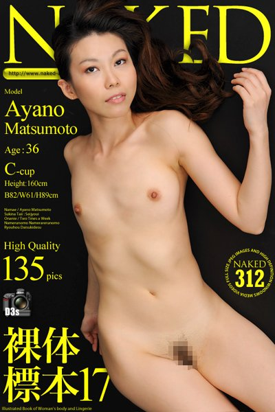 NAKED 0312 裸体標本 松本あやの