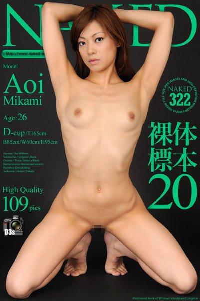 NAKED 0322 裸体標本20 美神あおい