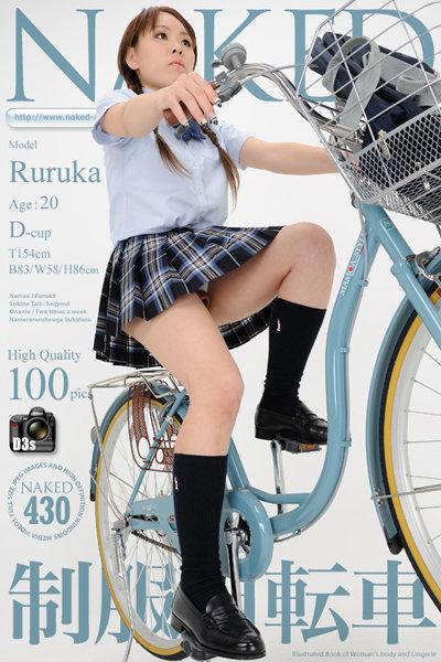 NAKED 0430 制服自転車 Ruruka