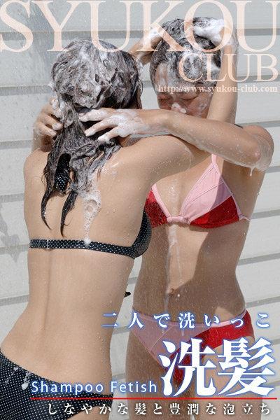 洗髪 5 プールで洗いっこ