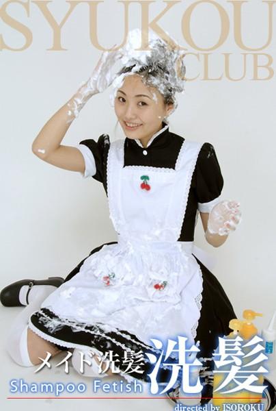 メイド洗髪 2