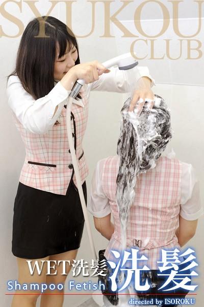 かごめと明日香の洗髪