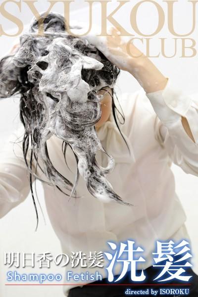 明日香の洗髪
